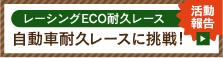 活動報告「eco耐久レース 自動車耐久レースに挑戦」