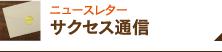 ニュースレター・サクセス通信